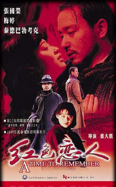 红色革命电影_红色在特定时期象征了革命与流血牺牲,标题字色彩服从于文字内容,更加
